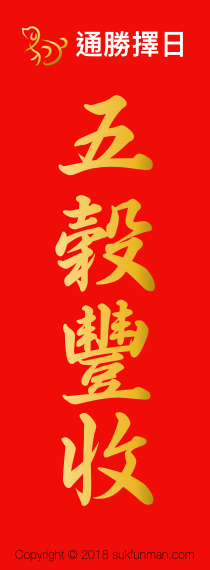 揮春 2018 messages sticker-5