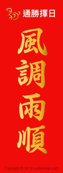 揮春 2018 messages sticker-6