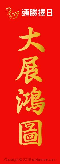 揮春 2018 messages sticker-1