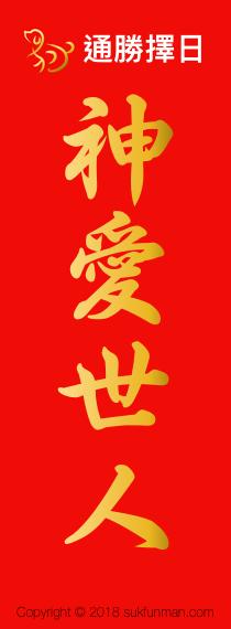揮春 2018 messages sticker-11