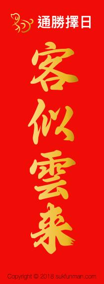 揮春 2018 messages sticker-4