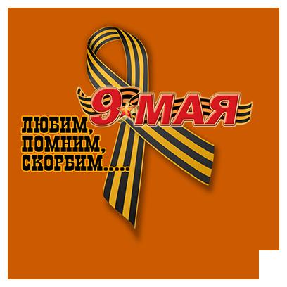 Великая Отечественная война messages sticker-3