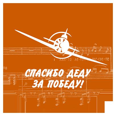 Великая Отечественная война messages sticker-5