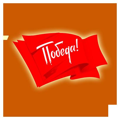 Великая Отечественная война messages sticker-1