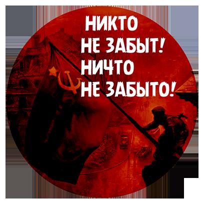 Великая Отечественная война messages sticker-4