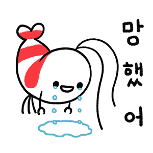 Shy Shrimp (Korean) messages sticker-9