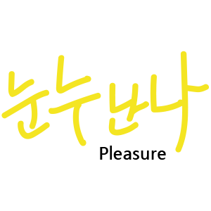 Hangul Sounds - 한글 놀이 messages sticker-10