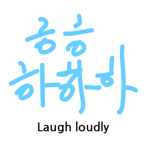 Hangul Sounds - 한글 놀이 messages sticker-0