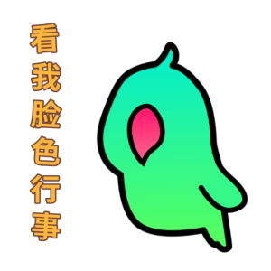 刷刷看 - 有梗你来接 messages sticker-2