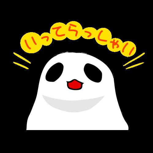 お散歩もちぱんだ messages sticker-1