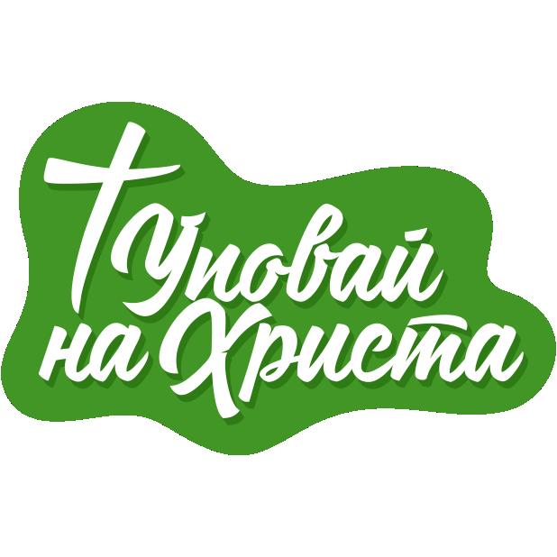 Фразы от Biblebox messages sticker-1