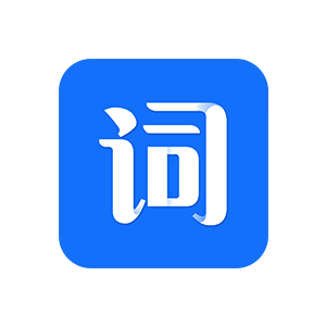 词典-词典词霸英语翻译软件 messages sticker-2