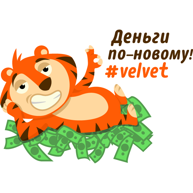 Velvet. Discounts and bonuses. messages sticker-4