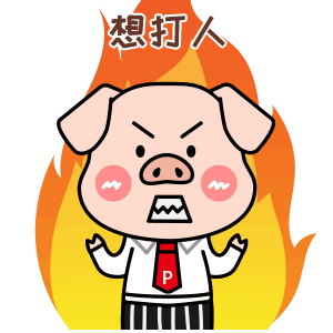 创业奋斗猪老板 messages sticker-2