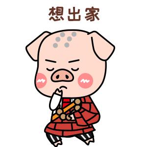 创业奋斗猪老板 messages sticker-8