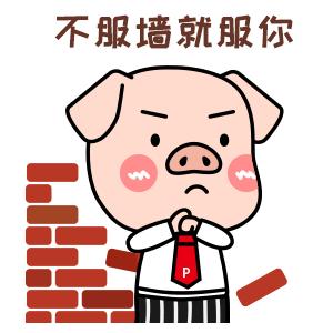 创业奋斗猪老板 messages sticker-7
