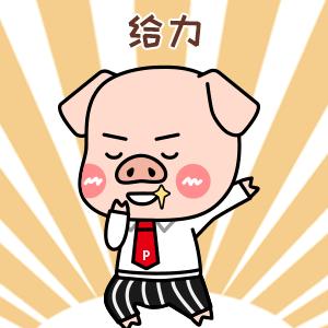 创业奋斗猪老板 messages sticker-0