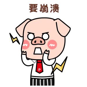 创业奋斗猪老板 messages sticker-6
