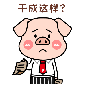 创业奋斗猪老板 messages sticker-11