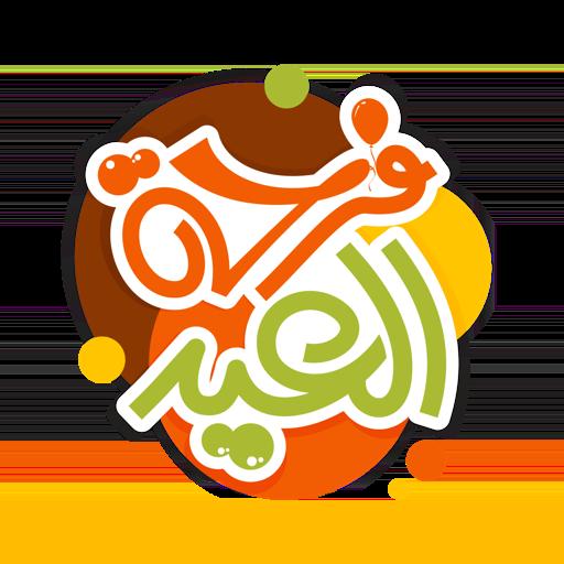 ستكرات العيد messages sticker-6