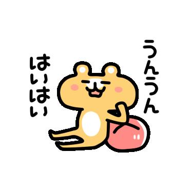 Ikioi sticker messages sticker-2