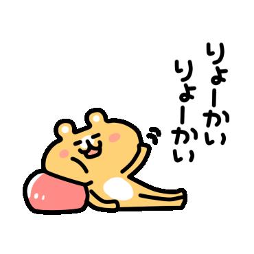 Ikioi sticker messages sticker-5