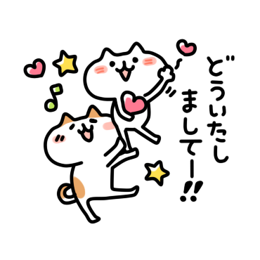 Two cats sticker messages sticker-4