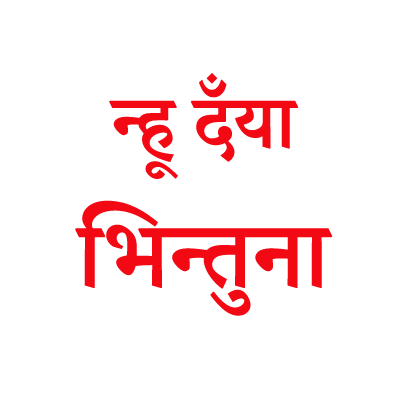Nepal Sambat Stickers messages sticker-1