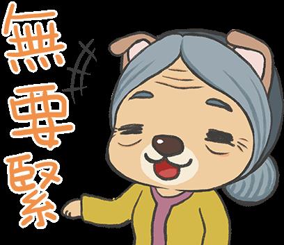 呆呆囡仔古 - 呆呆童書台語版 messages sticker-4