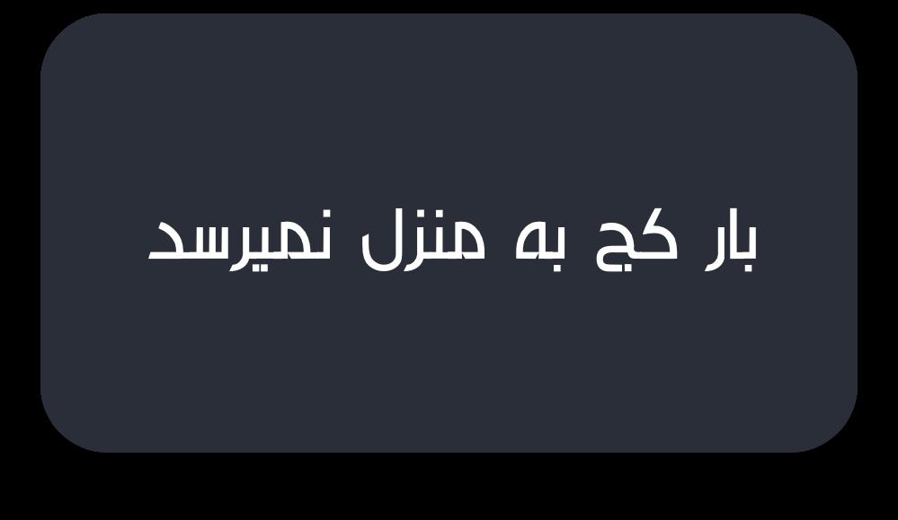 مرکز فارس messages sticker-9