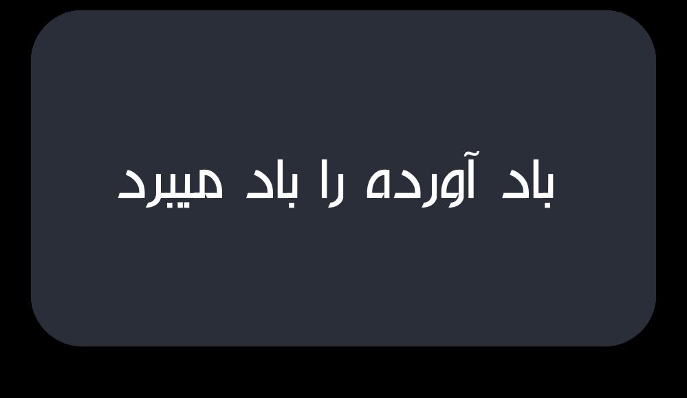 مرکز فارس messages sticker-5