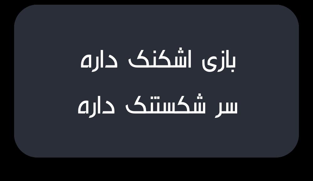 مرکز فارس messages sticker-10