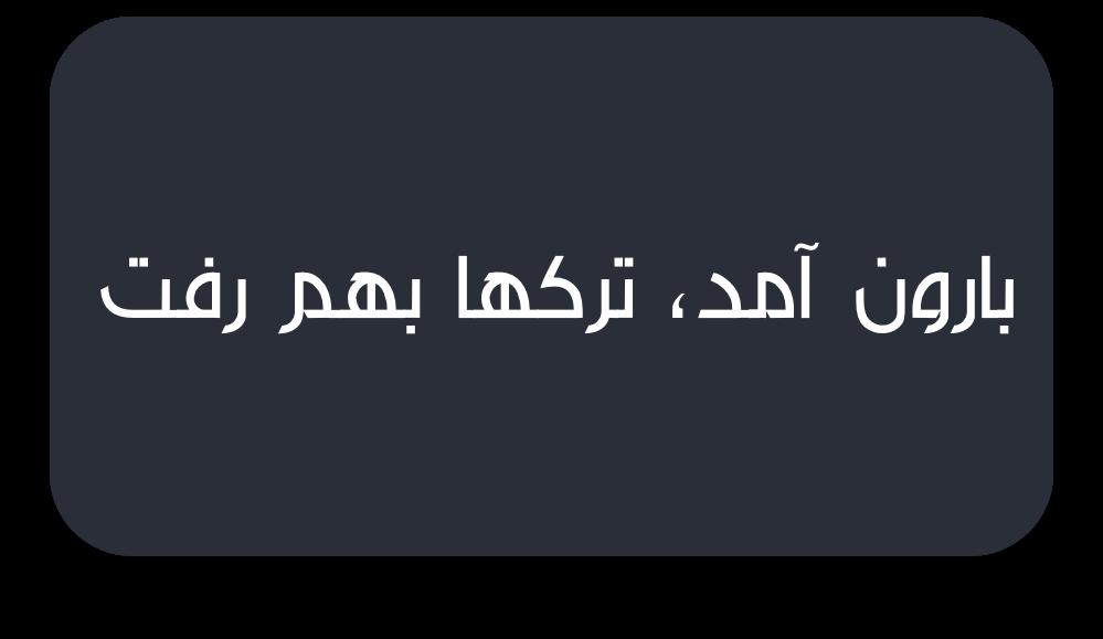 مرکز فارس messages sticker-8