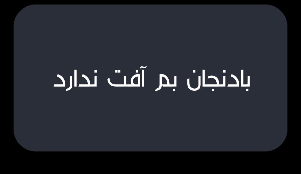مرکز فارس messages sticker-7