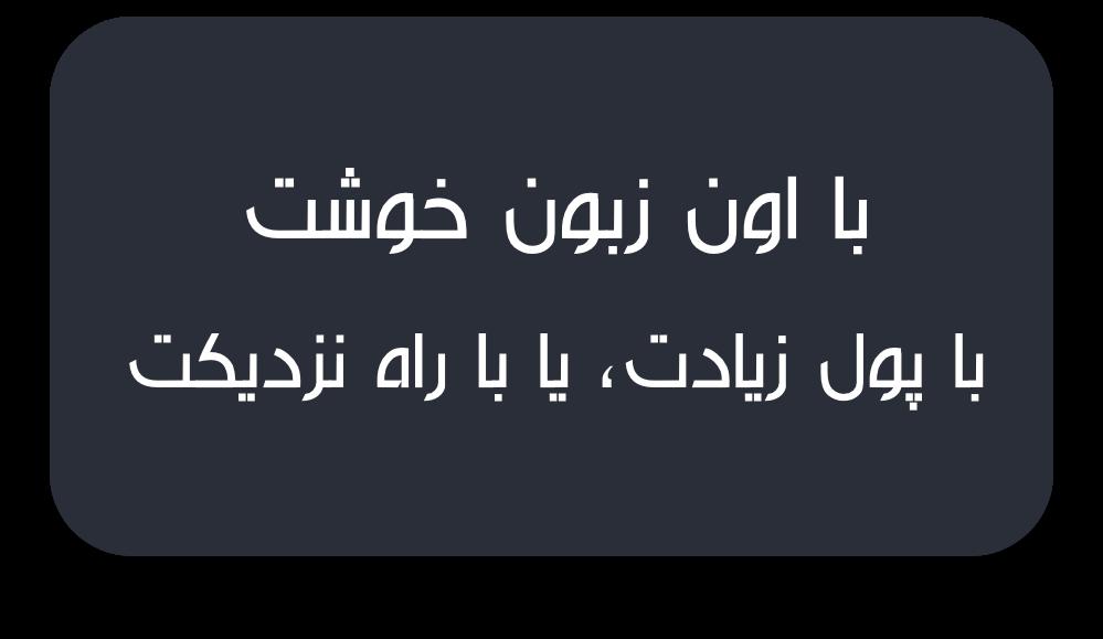 مرکز فارس messages sticker-1