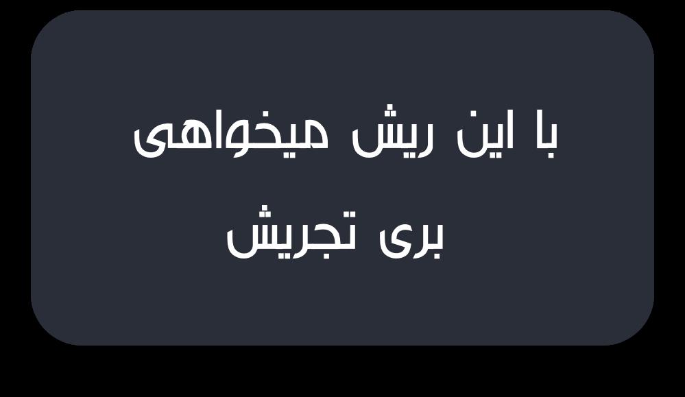 مرکز فارس messages sticker-2