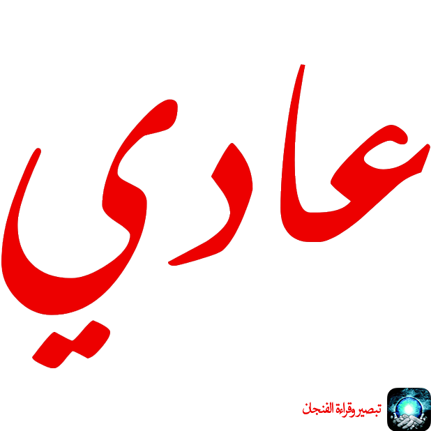 تبصير وقراءة الفنجان والأبراج messages sticker-10