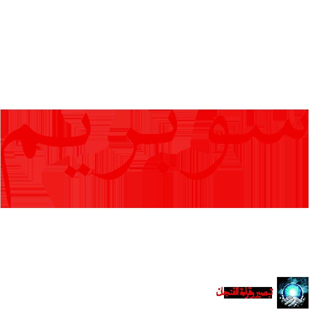 تبصير وقراءة الفنجان والأبراج messages sticker-11
