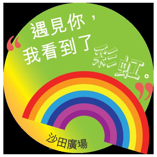 恒基集團 x 色廊香港站Stickers messages sticker-10