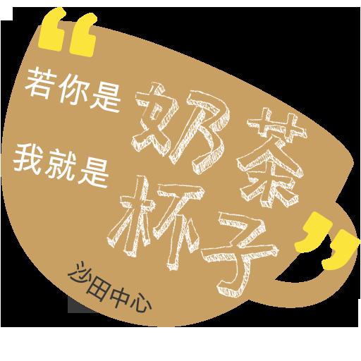 恒基集團 x 色廊香港站Stickers messages sticker-9