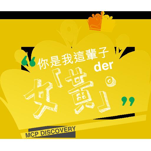 恒基集團 x 色廊香港站Stickers messages sticker-2