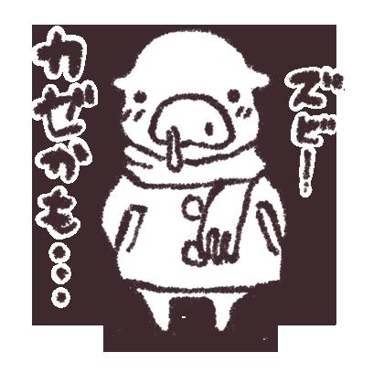 ゆるいブタの日常〈冬〉 messages sticker-1