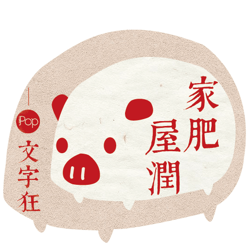Metropop 文字狂 messages sticker-4