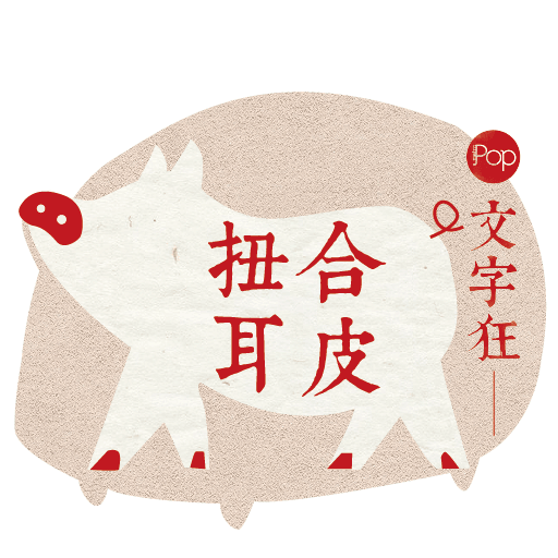 Metropop 文字狂 messages sticker-9