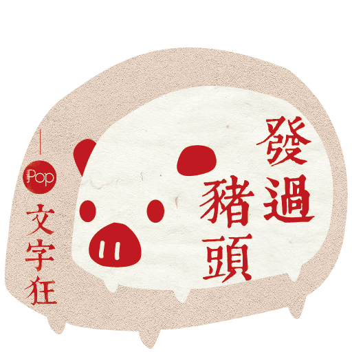 Metropop 文字狂 messages sticker-7