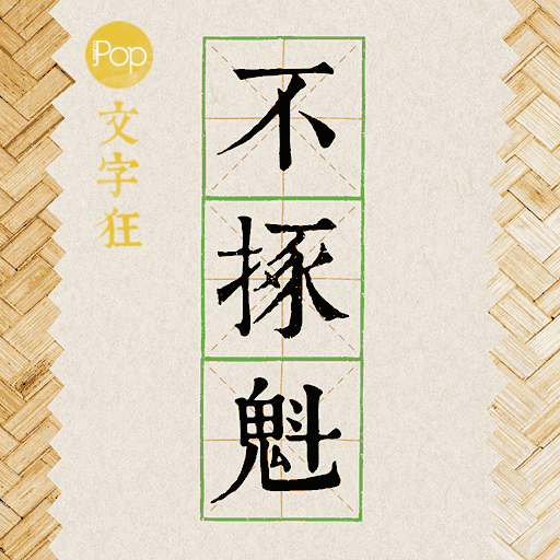 Metropop 文字狂 messages sticker-3