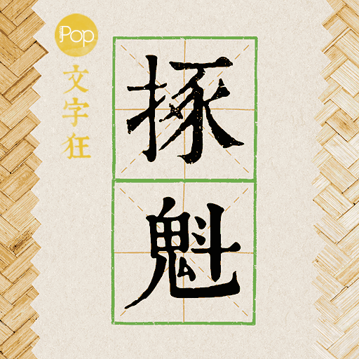 Metropop 文字狂 messages sticker-1