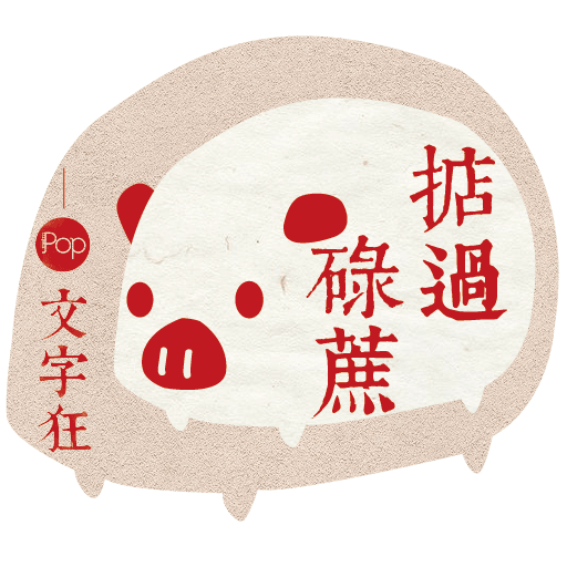 Metropop 文字狂 messages sticker-10