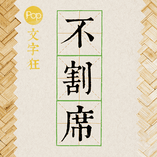 Metropop 文字狂 messages sticker-2