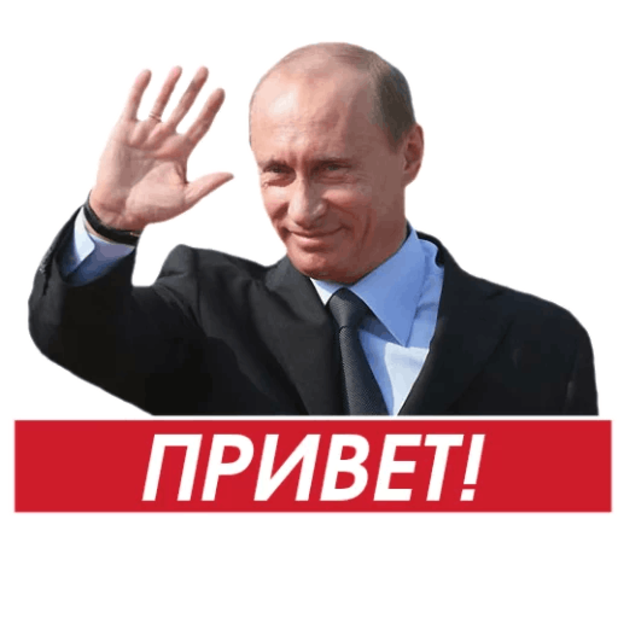 Act Like Putin messages sticker-0
